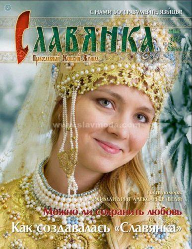 Журнал Славяновка