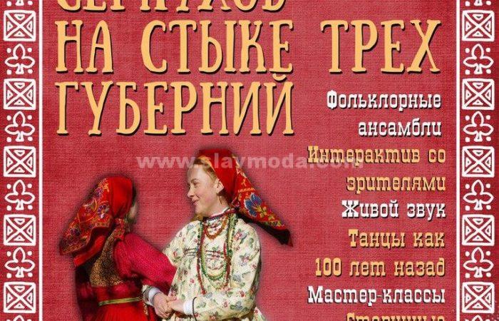 """""""СЕРПУХОВ: на стыке трех губерний"""""""