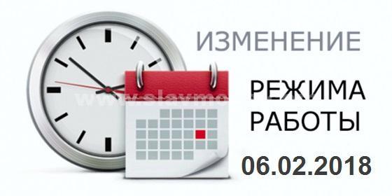 Изменения в режиме работы 06.02.2018