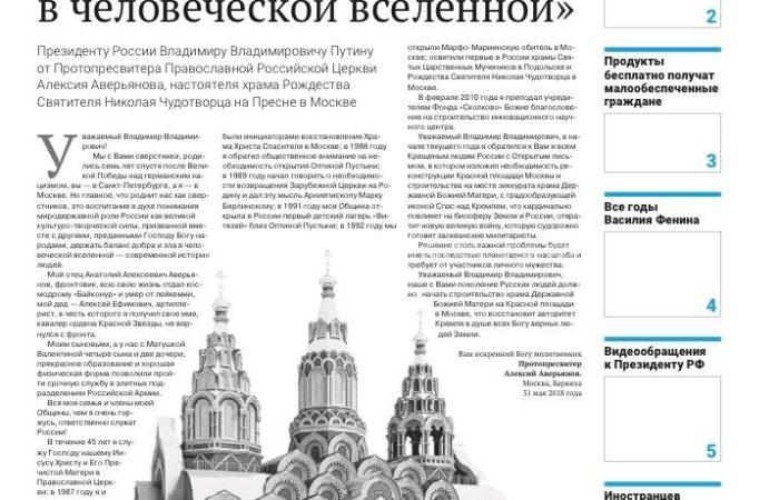 Россия призвана держать баланс добра и зла в человеческой вселенной