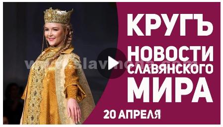 """Канал """"Славянский Мир"""" на показе Валентины Аверьяновой"""
