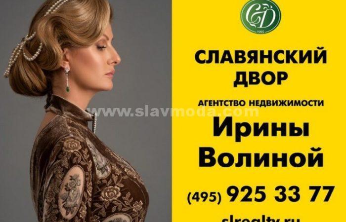"""""""В начале было слово"""" - новая рекламная кампания Ирины Волиной"""