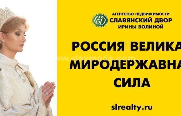 РОССИЯ МЕНЯЕТ ЛИЦО МИРА!