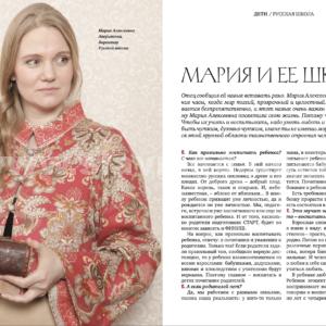 Мария Аверьянова и ее школа
